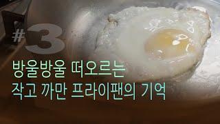스텐팬 계란프라이, 계란지단, 계란말이 만들기 /fea…