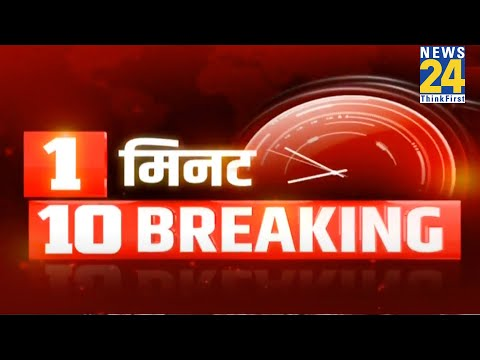 1 मिनट 10 BREAKING NEWS@6PM || 20 June 2021 || News24 || Latest News | Top News | Today's News |