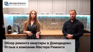 Обзор ремонта квартиры в Домодедово. Отзыв о компании Мастера Ремонта