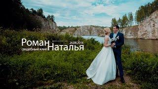 Роман и Наталья (26.08.2016)