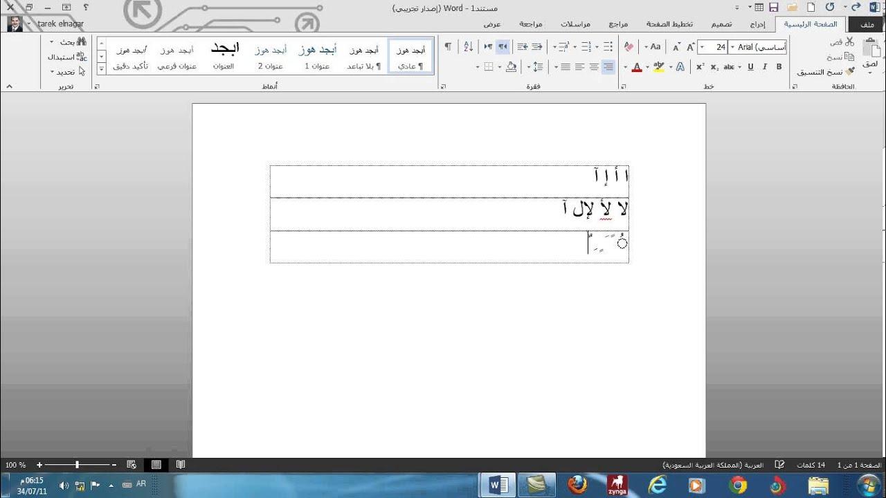 تشكيل حروف اللغة العربية الدرس الثالث Word 2013 Youtube