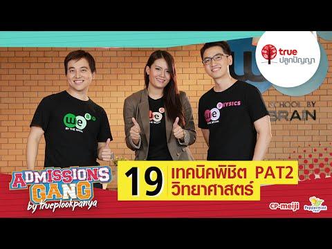 AdGang59 : เทคนิคพิชิต PAT 2 วิทยาศาสตร์