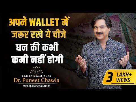 How Vastu help to Increase Money in Your Wallet ? Vastu Tips for Wallet, Vastu Tips for Money,