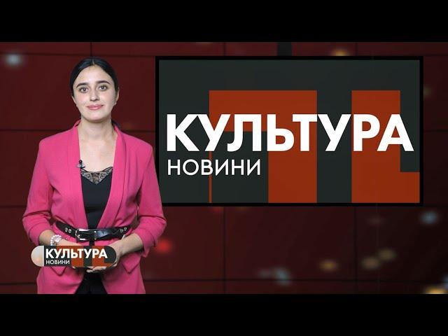 #КУЛЬТУРА_Т1новини | 24.09.2020