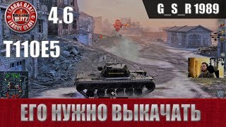 WoT Blitz - Новый Т110Е5  Один из лучших- World of Tanks Blitz (WoTB)