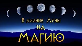 видео Как определить фазу Луны?
