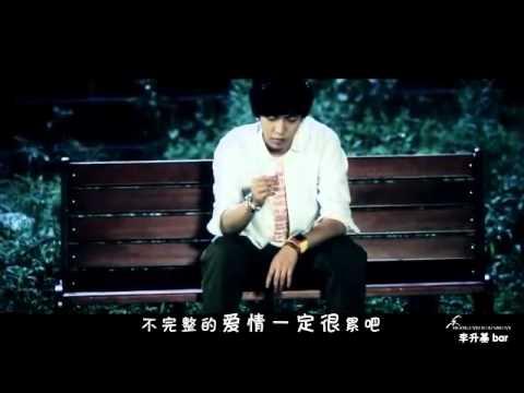 我的女友是九尾狐mv_[中字]101006 李昇基 現在開始我愛你 MV 《我的女友是九尾狐》 - YouTube