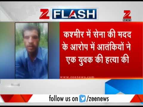 Terrorists torture, kill man for helping Indian Army in Kashmir | देशभक्ति की सज़ा मौत