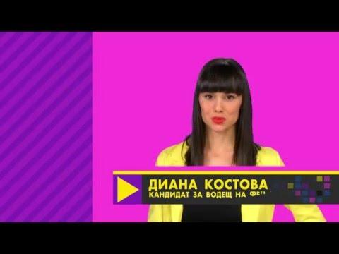 Избери новия водещ на ФЕН ТВ - ДИАНА КОСТОВА - видеовизитка