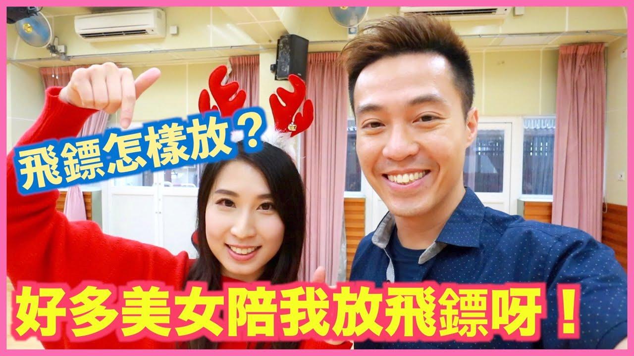 Vlog飛鏢美女同樂日:如何放飛鏢? - YouTube