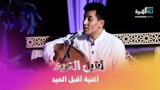 أغنية أقبل العيد.. الفنان محمد الجنيد