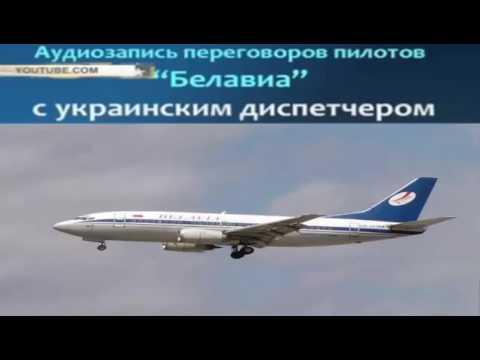 Скандал вокруг СБУ и самолета авиакомпании