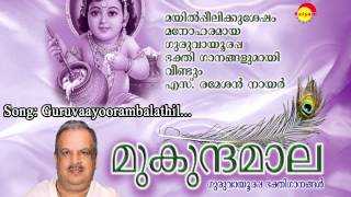 Guruvayoorambalathil -  Mukundamala