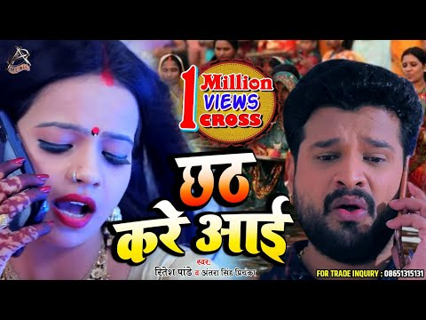 Chhath Kare Aai | Ritesh Pandey & Antra Singh | छठ करे आई |Ritesh Pandey Chhath HDVideo SONG 2019