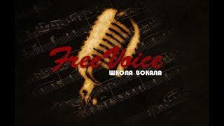Переходные ноты 2 ч. Уроки вокала Киев. Школа вокала FreeVoice.