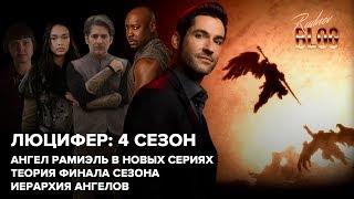 Люцифер – ангелы сериала, теория финала 4 сезона и мысли о сюжете 5-го