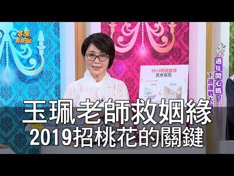 【精華版】玉珮老師救姻緣 2019招桃花的關鍵
