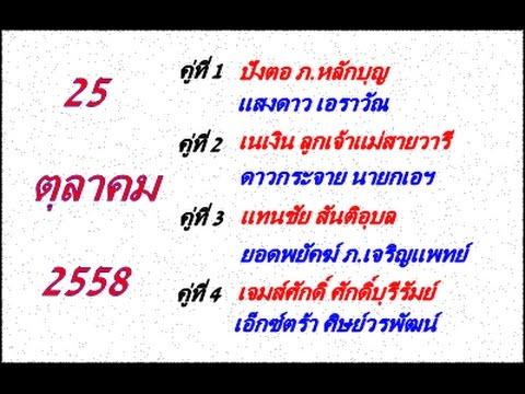 วิจารณ์มวยไทย 7 สี อาทิตย์ที่ 25 ตุลาคม 2558