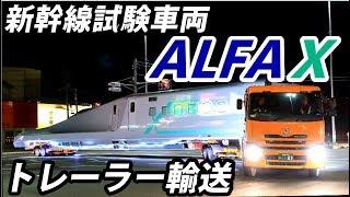 新幹線試験車 E956  ALFA X 1号車 トレーラー輸送全編!