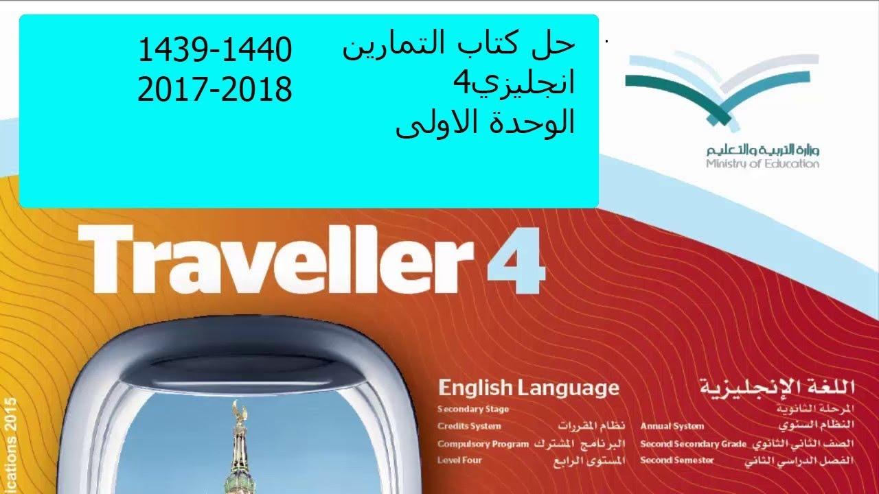 حل كتاب التمارين traveller 5 workbook