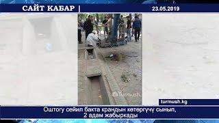#ОшТВ | Оштогу сейил бакта крандын көтөргүчү сынып, 2 адам жабыркады