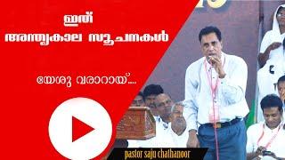 ഇത് അന്ത്യകാല സൂചനകൾ | Pr Saju Chathannoor | 68th Kalliyoor Genaral Convention | Manna Television