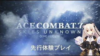 [LIVE] 【ACE COMBAT 7 先行体験】えーすこんきゃっと7 #2