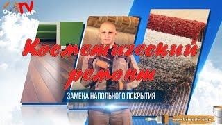 Косметический ремонт квартиры в Санкт-Петербурге.(Быстро качественно и не дорого!!! Косметический ремонт в Санкт Петербурге. http://brigada-uh.ru/, 2015-10-11T20:35:25.000Z)