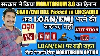 Moratorium Extension.LOAN EMI MORATORIM EXTENSION BILL PASSED IN CABINATE.MORATORIUM EXTENSION(HINDI