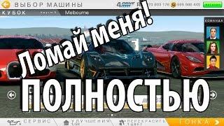 Взлом Real Racing 3 / PRO Android #2