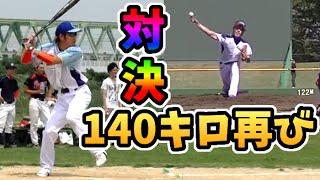 140キロ右腕・前沢投手と2度目の対戦!結果は… thumbnail