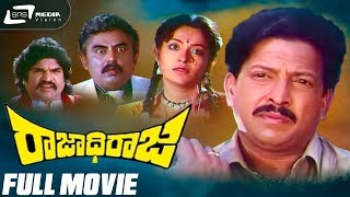 Rajadhiraja| Kannada Full Movie |  Dr.Vishnuvardhan |  Roopini | Family Movie