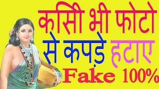 How to remove clothes from photos (real/fake) | किसी भी फोटो से कपड़े हटाए (real/fake)