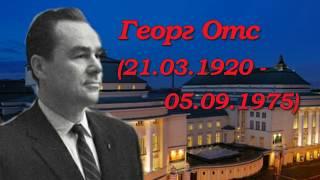 �������� ���� День памяти Георга Отса ������