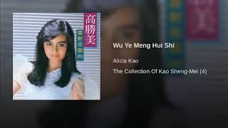 Wu Ye Meng Hui Shi