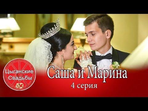 Цыганская свадьба 2018 года. Саша и Марина. 4 серия