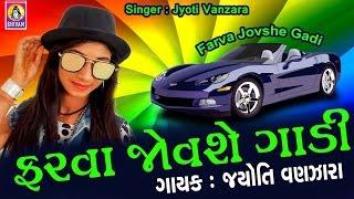 Jyoti Vanzara Superhit Song |Farva Jovse Gadi-With Lyric |Jyoti Vanzara Love Song |Shivam Cassette