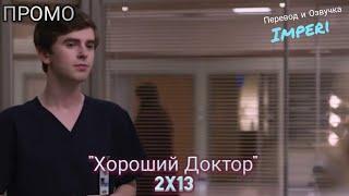 Хороший Доктор 2 сезон 13 серия / The Good Doctor 2x13 / Русское промо