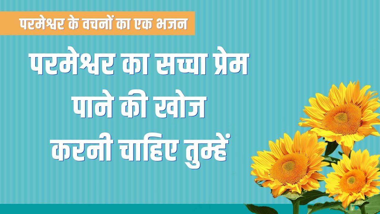 Hindi Christian Song With Lyrics | परमेश्वर का सच्चा प्रेम पाने की खोज करनी चाहिए तुम्हें