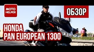 Мотоцикл Honda Pan European ST1300 #ОБЗОР