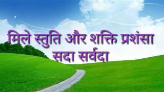 Mile Adar or Mahima Tujhe Lyrics
