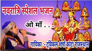नवरात्रि स्पेशल भजन/ओ मां तू ही /पहली बार ट्विंकल शर्मा कोटा राजस्थान की सुरीली आवाज में देवी भजन