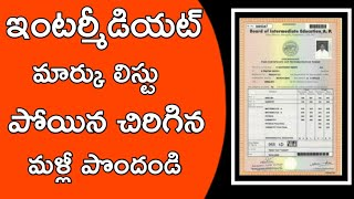 How to download ap Inter Marks card | Inter Mark list download | ap inter marks memo