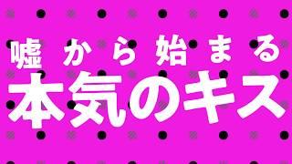 ウソ婚(5)