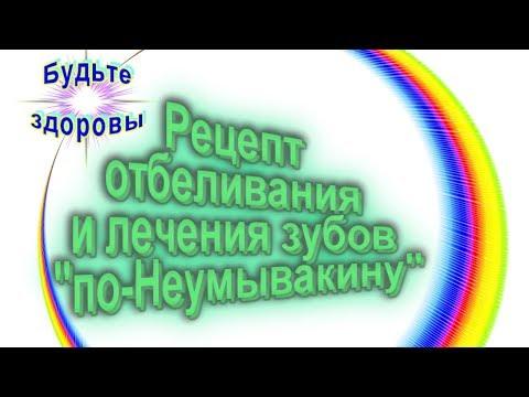 """Рецепт отбеливания и лечения зубов """"по-Неумывакину"""""""