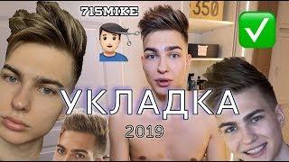 ЛУЧШАЯ МУЖСКАЯ УКЛАДКА ВОЛОС 2019