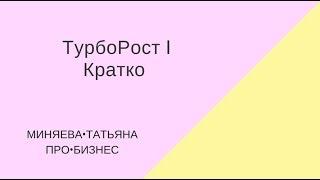ТурбоРост в FaberlicOnline I Предложение в Инстаграм