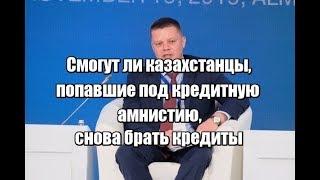 Смогут ли казахстанцы, попавшие под кредитную амнистию, снова брать кредиты