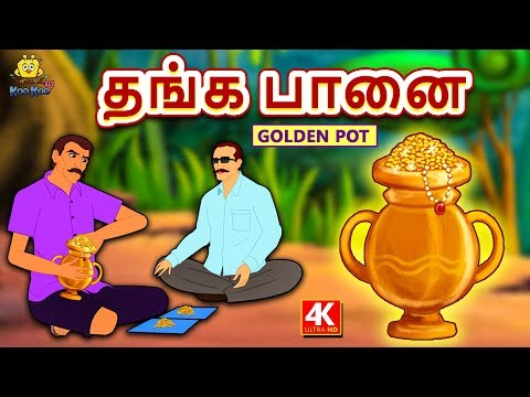 தங்க பானை - The Golden Pot | Bedtime Stories for Kids | Tamil Fairy Tales | Tamil Stories for Kids