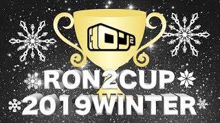 【麻雀】ロン2カップ2019winter~予選C卓~